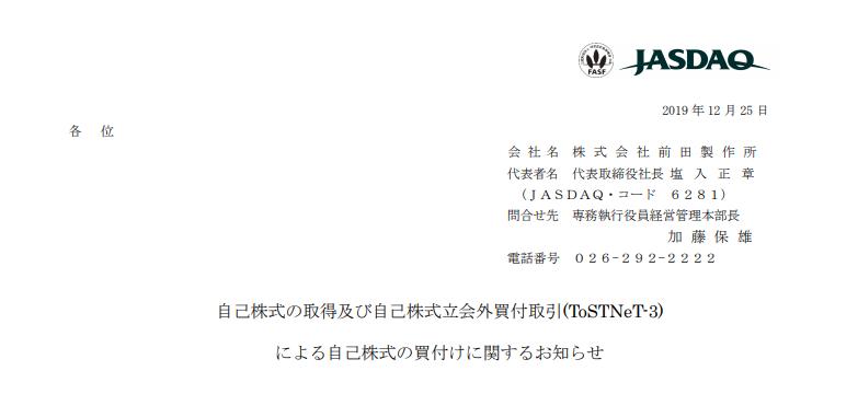 前田製作所 自己株式の取得及び自己株式立会外買付取引(ToSTNeT-3)による自己株式の買付けに関するお知らせ