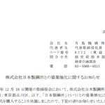 月島機械|株式会社日本製鋼所との協業強化に関するお知らせ