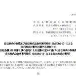 帝国電機製作所|自己株式の取得及び自己株式立会外買付取引(ToSTNeT-3)による 自己株式の買付に関するお知らせ
