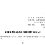 千代田化工建設|固定資産(関係会社株式)の譲渡に関するお知らせ