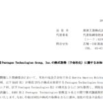 栗田工業|米国 Pentagon Technologies Group, Inc.の株式取得(子会社化)に関するお知らせ