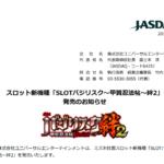 ユニバーサルエンターテインメント|スロット新機種「SLOTバジリスク~甲賀忍法帖~絆2」 発売のお知らせ