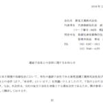 新晃工業|連結子会社との合併に関するお知らせ