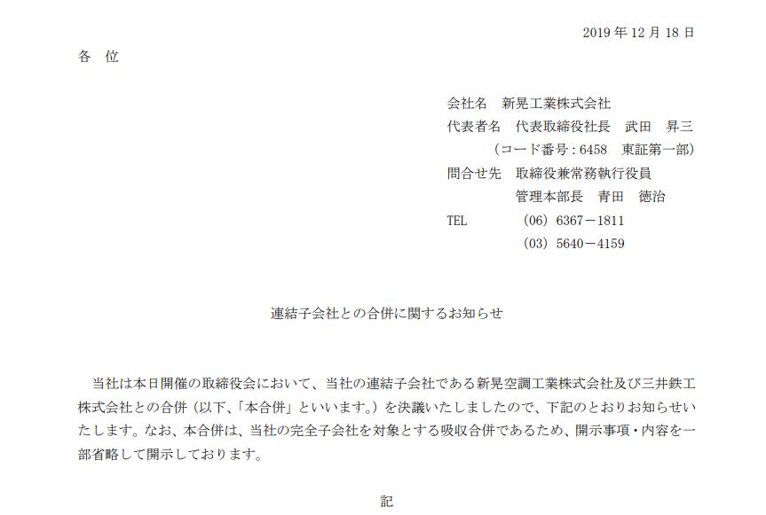 新晃工業 連結子会社との合併に関するお知らせ