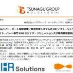 ツナググループ・ホールディングス|アルバイト・パート採用管理/雇用支援システムの HR ソリューションズとアルバイト・パート専門 RPO のツナグ・ソリューションズが販売業務委託契約を締結