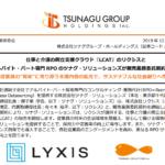 ツナググループ・ホールディングス|仕事と介護の両立支援クラウド『LCAT』のリクシスと アルバイト・パート専門 RPO のツナグ・ソリューションズが販売業務委託契約を締結