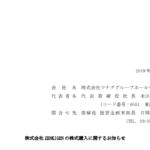 ツナググループホールディングス|株式会社 ZENKIGEN の株式購入に関するお知らせ