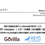 HANATOUR JAPAN|中国で急成長を遂げているBtoB向け旅行サービス 「好巧(Haoqiao)」とデータ連携(API連携)を開始