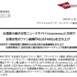 アジャイルメディア・ネットワーク|台湾最大級の女性ニュースサイト「niusnews」と共同で台湾女性のファン組織『NIUSFANS』を立ち上げ