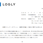 ログリー|有償ストック・オプション(新株予約権)の発行に関するお知らせ
