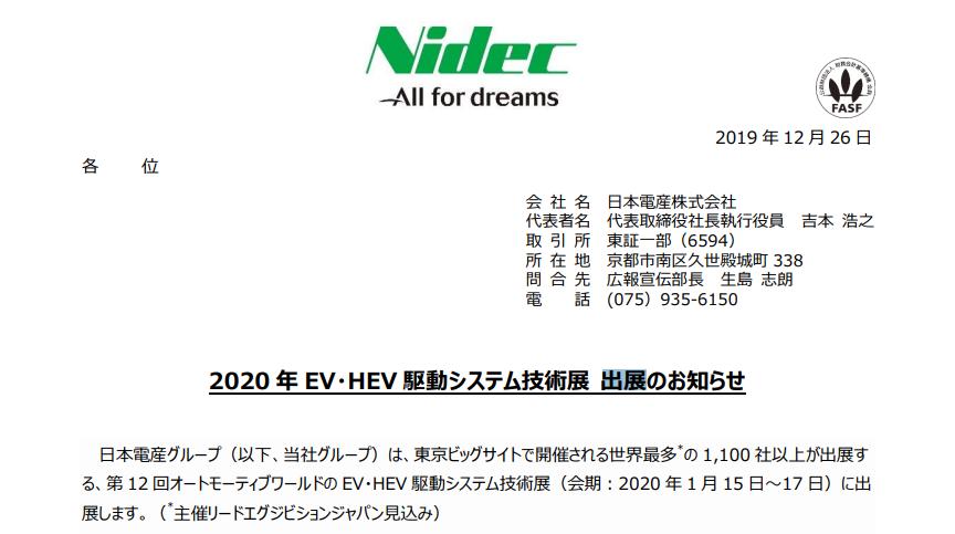 日本電産|2020 年 EV・HEV 駆動システム技術展 出展のお知らせ