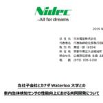 日本電産|当社子会社とカナダ Waterloo 大学との車内生体検知センサの性能向上における共同開発について