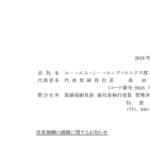 ユー・エム・シー・エレクトロニクス|役員報酬の減額に関するお知らせ