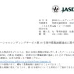 JALCO ホールディングス|ソーシャルレンディングサービス第 10 号案件募集総額達成に関するお知らせ