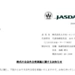 大日光・エンジニアリング|株式の立会外分売実施に関するお知らせ