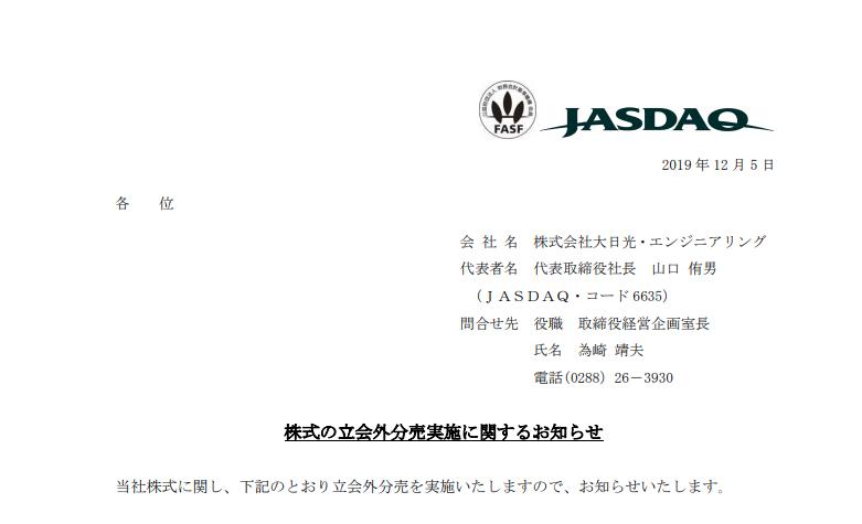 大日光・エンジニアリング 株式の立会外分売実施に関するお知らせ