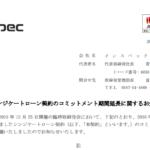 インスペック|シンジケートローン契約のコミットメント期間延長に関するお知らせ