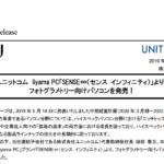 MCJ|ユニットコム iiyama PC「SENSE∞(センス インフィニティ)」より、 フォトグラメトリー向けパソコンを発売!