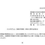 アクセル|ストックオプション(新株予約権)の発行に関するお知らせ