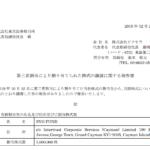 ピクセラ|第三者割当により割り当てられた株式の譲渡に関する報告書