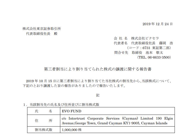 ピクセラ 第三者割当により割り当てられた株式の譲渡に関する報告書