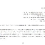 ジャパンディスプレイ|いちごアセットグループからの資金調達に関する基本合意書締結のお知らせ