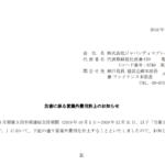 ジャパンディスプレイ|災害に係る営業外費用計上のお知らせ