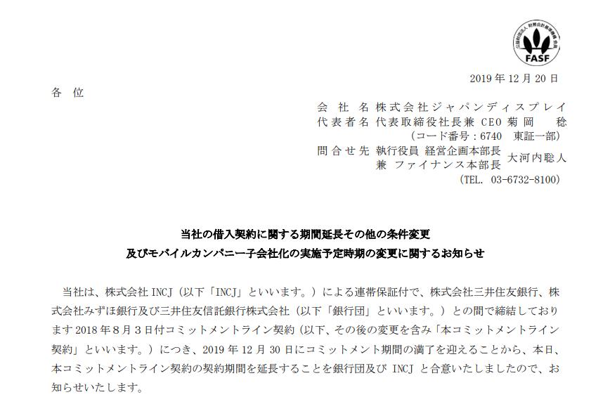 ジャパンディスプレイ|当社の借入契約に関する期間延長その他の条件変更 及びモバイルカンパニー子会社化の実施予定時期の変更に関するお知らせ