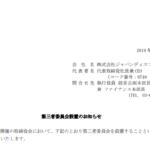 ジャパンディスプレイ|第三者委員会設置のお知らせ