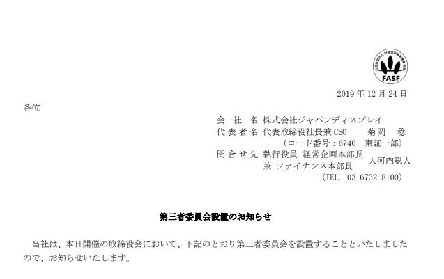 ジャパンディスプレイ 第三者委員会設置のお知らせ