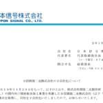 日本信号|日信岡部二光株式会社の子会社化について