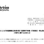 アルチザネットワークス|第三者割当による行使価額修正条項付第7回新株予約権(行使指定・停止指定条項付) の発行に関するお知らせ