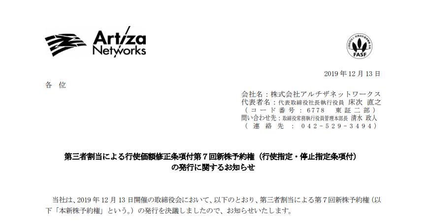 アルチザネットワークス 第三者割当による行使価額修正条項付第7回新株予約権(行使指定・停止指定条項付) の発行に関するお知らせ