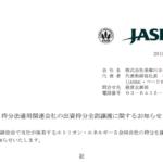 多摩川ホールディングス|持分法適用関連会社の出資持分全部譲渡に関するお知らせ