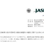多摩川ホールディングス|長崎県五島市荒神岳太陽光発電所の増設に関するお知らせ
