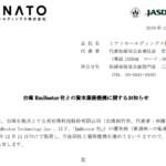 ミナトホールディングス|台湾 EmBestor 社との資本業務提携に関するお知らせ