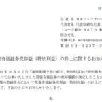 日本フェンオール|投資有価証券売却益(特別利益)の計上に関するお知らせ