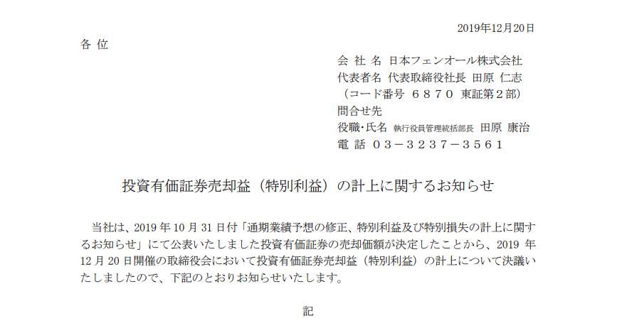 日本フェンオール 投資有価証券売却益(特別利益)の計上に関するお知らせ
