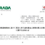 原田工業|移転価格税制に基づく更正に伴う過年度法人税等の戻入の発生に関するお知らせ