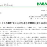原田工業|ベトナムの連結子会社における第3工場稼働に関するお知らせ