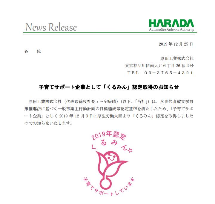 原田工業|子育てサポート企業として「くるみん」認定取得のお知らせ