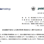 ソフィアホールディングス|当社連結子会社による株式取得(孫会社化)に関するお知らせ