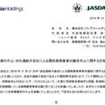 ソフィアホールディングス|(開示事項の中止)当社連結子会社による調剤薬局事業の譲受中止に関するお知らせ