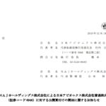 日本アビオニクス|NAJホールディングス株式会社による日本アビオニクス株式会社普通株式(証券コード 6946)に対する公開買付けの開始に関するお知らせ