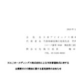 日本アビオニクス|NAJホールディングス株式会社による当社普通株式に対する公開買付けの開始に関する意見表明のお知らせ