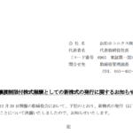 浜松ホトニクス|譲渡制限付株式報酬としての新株式の発行に関するお知らせ