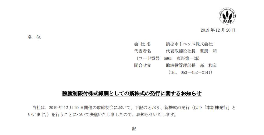 浜松ホトニクス 譲渡制限付株式報酬としての新株式の発行に関するお知らせ