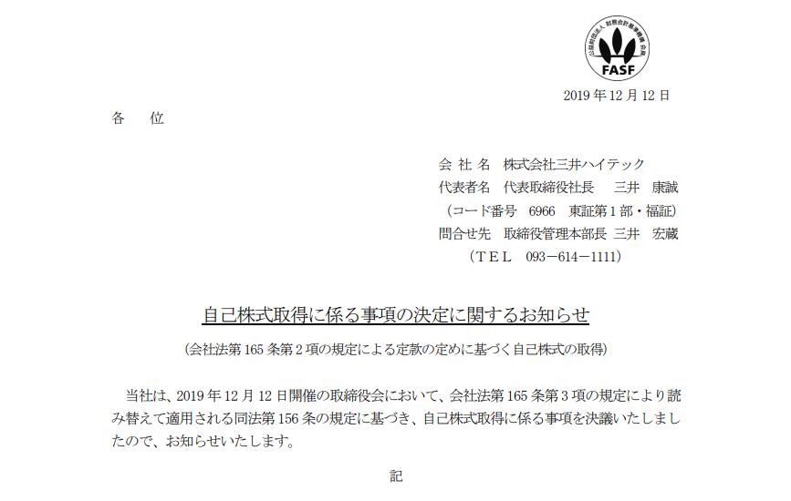 三井ハイテック|自己株式取得に係る事項の決定に関するお知らせ