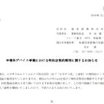協栄産業|半導体デバイス事業における特約店契約解消に関するお知らせ