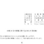 太陽誘電|台風 19 号の影響に関するお知らせ(第4報)